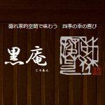 黒庵 日本料理