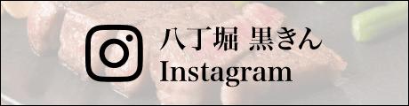 八丁堀 黒きん Instagram