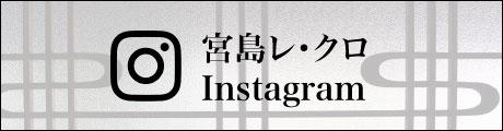宮島レ・クロ Instagram